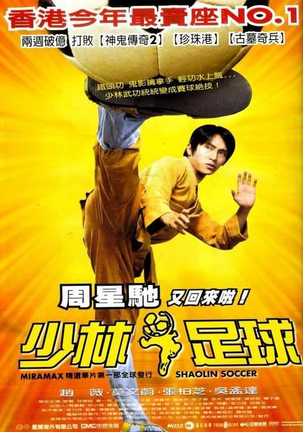 Shaolin_Soccer-363514548-large